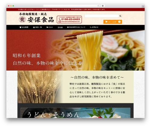 Welcart Basic best WordPress template - anbo-foods.com