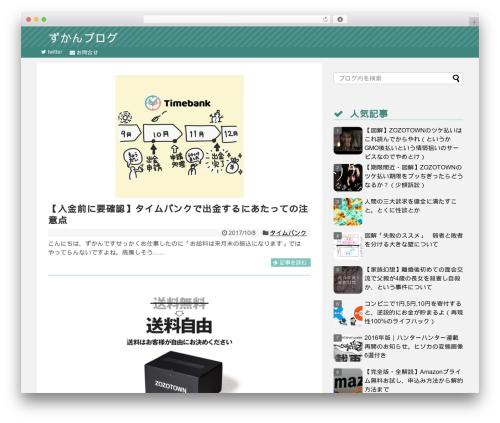 WordPress theme Simplicity2 - suzukisanchi.com