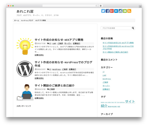 Simplicity2.0.8 premium WordPress theme - arekoreya.com
