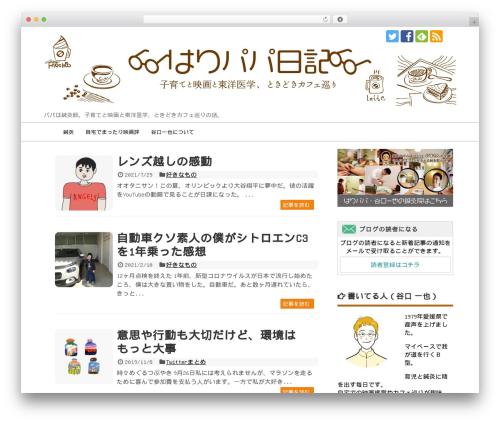 Simplicity2 theme WordPress - harimeguru.com