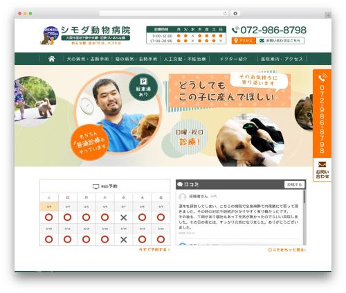 Best WordPress template Original Style - 1column - shimoda-ac.com