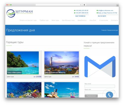 Dzen WordPress theme - tour-shturman.com