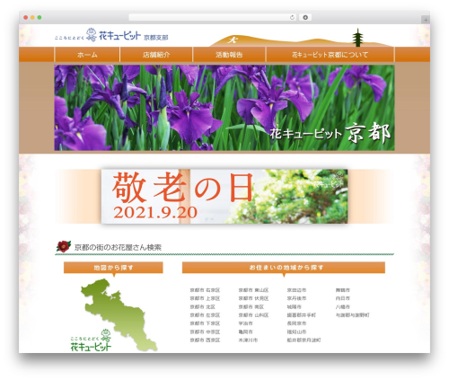 Hana WordPress theme - 879kyoto.com