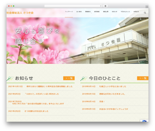 WordPress template mutation - satsukikai-oshima.com