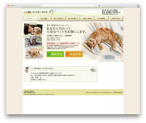 Pet WordPress theme - petsearcheye.com