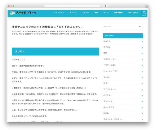 stork WP theme - osusume-comic.com
