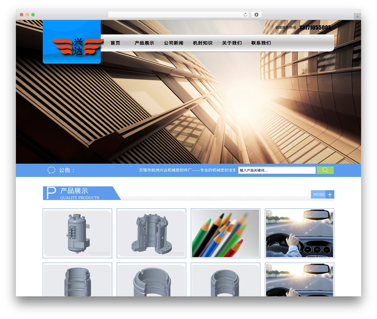 ztnew WordPress theme - bgm-wuxi.com
