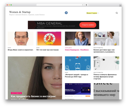 WordPress theme journalx - women-startup.ru