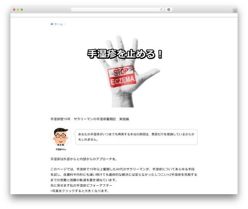 Best WordPress template SANGO - ganbaru-ossan.com
