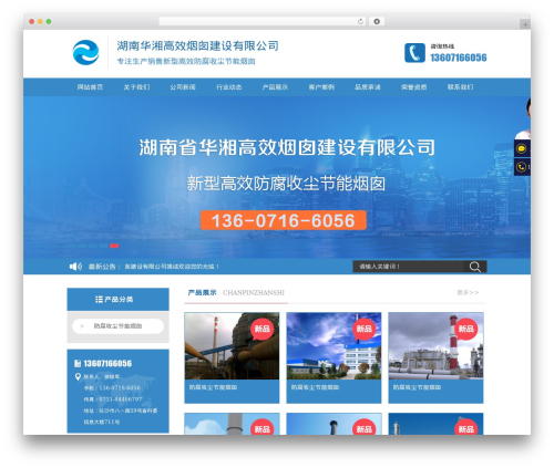 WordPress theme ztnew - hnhxyc.com