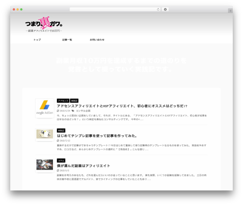 WING-AFFINGER5 WordPress theme - fukugyou10man.com
