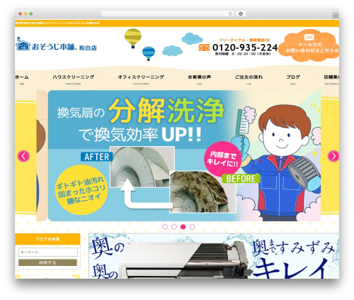 kawaii blue best WordPress theme - osouji-wajiro.com