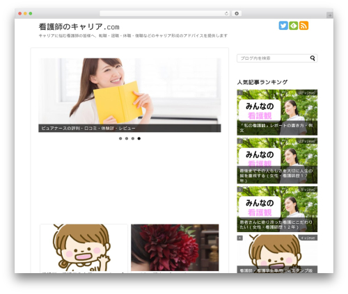 Simplicity2.0.9 WordPress theme - kangoshinotenshoku.com