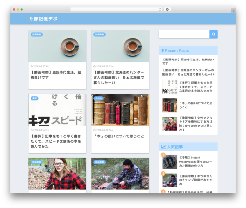 SANGO premium WordPress theme - ex-storage-depo.com