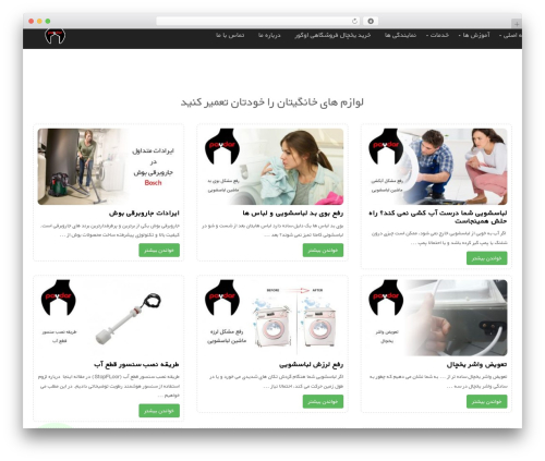 Shop Isle WordPress theme - tamirgah-mojaz-markazy.com