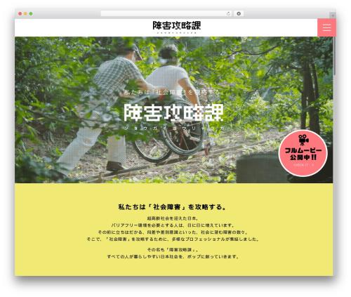 Twenty Sixteen WordPress theme - shogai-koryaku.com