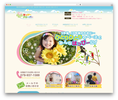 WordPress theme mrp08 - happyclover8908.com