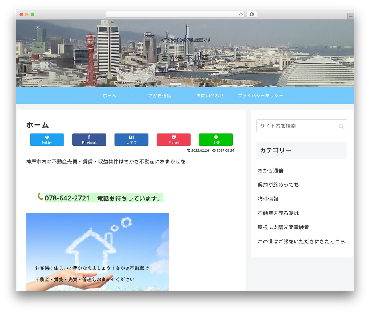 WordPress website template Cocoon Child - sakakifudousan.com