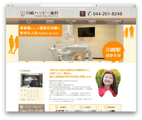WordPress template Clinic - kawasaki-happy.com