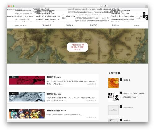 WordPress template Emanon Pro - waresproject.com