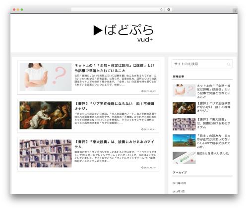 Cocoon Child best WordPress template - vud-plus.com