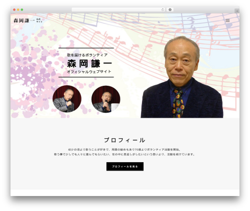 WordPress theme Engic - moriokakenichi.com