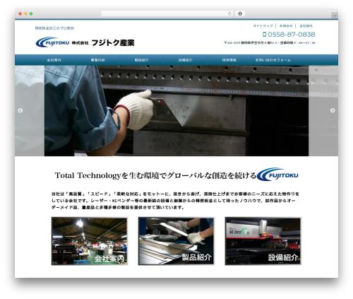 WordPress website template micata2 - fujitoku-industry.com