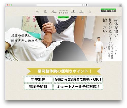 JAPANESE Base Theme WordPress theme - kadoma-youtsu.com