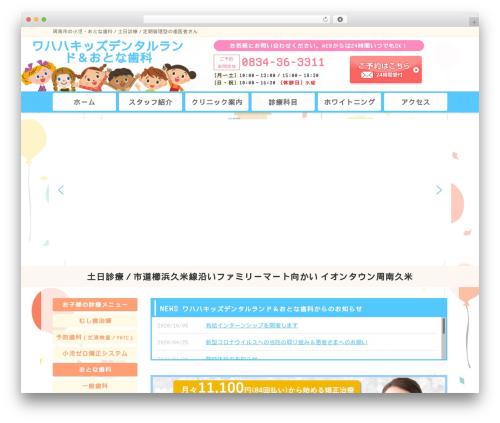 WordPress template 歯科テーマ - todadc.com
