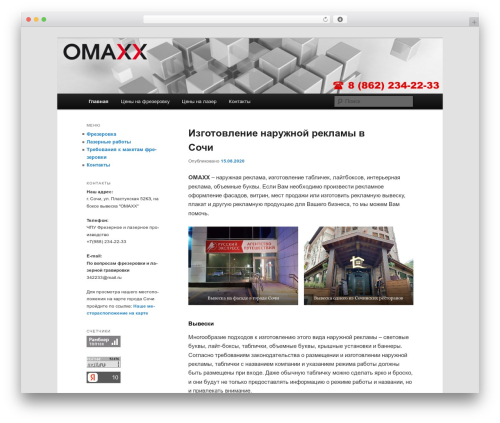 Twenty Eleven free WordPress theme - omaxx.com