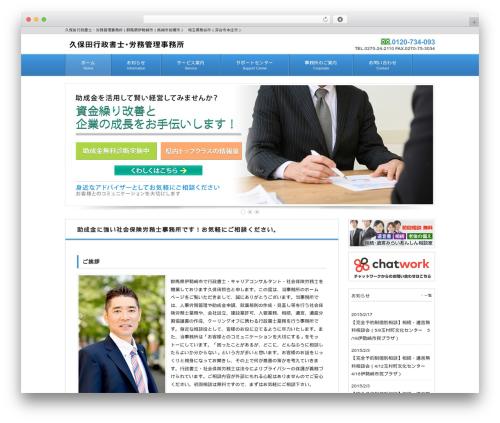 responsive_042 theme WordPress - tk-shinsei-support.com