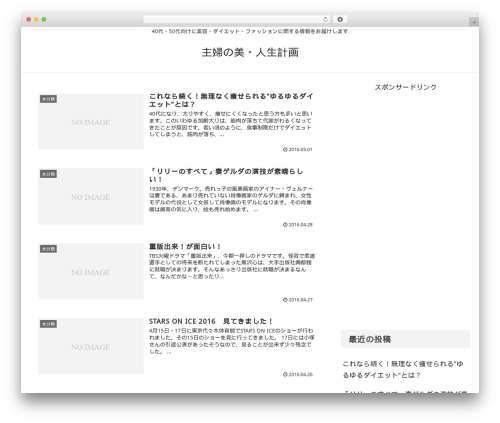 WordPress template Cocoon Child - beauty-contents.com