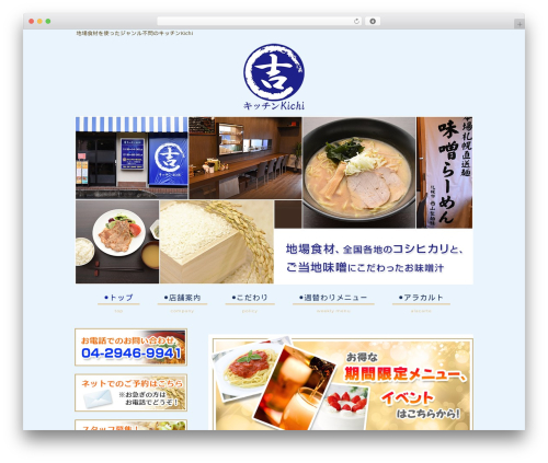 WordPress theme mrp08 - kitchen-kichi.com