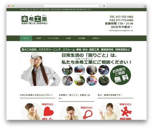 Black Studio WordPress theme - miki-kougyo.com