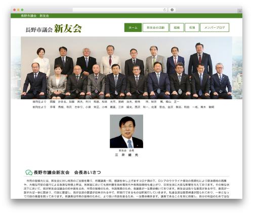 Everal template WordPress free - shinyukai-nagano.com