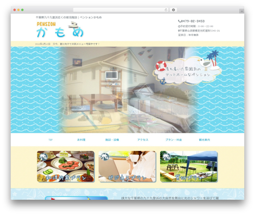 frc21_black theme WordPress - pension-kamome.com