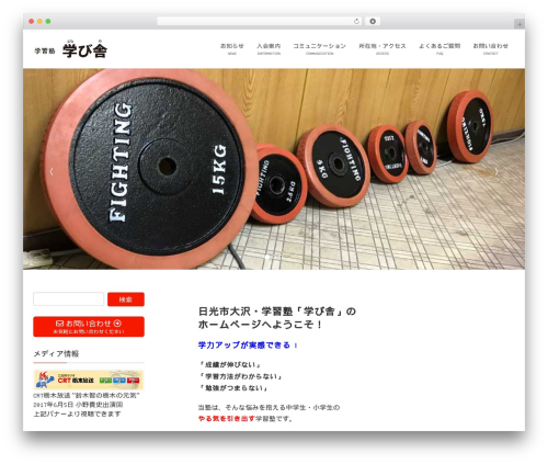 Theme WordPress Lightning - manabiya-nikko.com