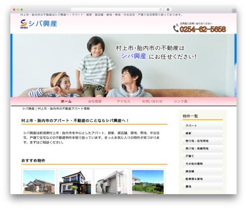 Twenty Thirteen best free WordPress theme - shibakousan.com