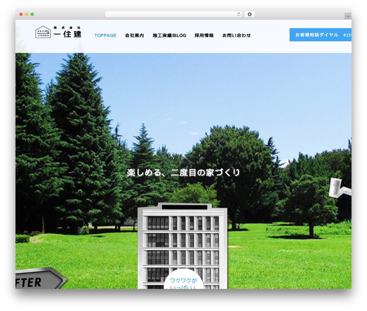 AGENT WordPress theme - hajimejyuken.com