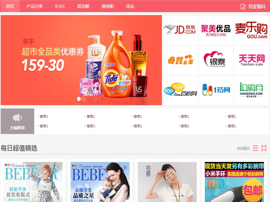 淘宝客主题(wp-taomall) best WordPress theme