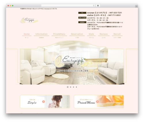 mrp08 WordPress website template - euryops-ichikawa.com
