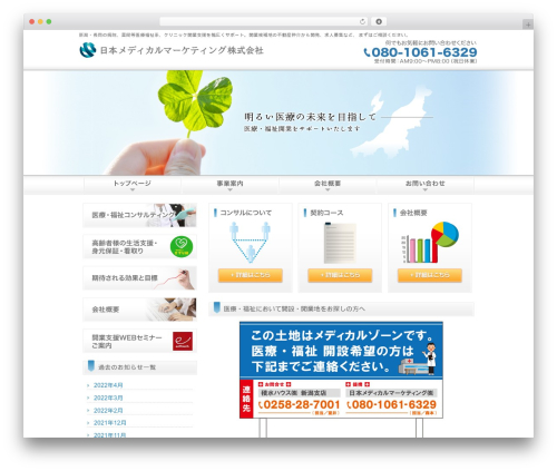 WordPress theme Clinic - clinic-kaigyousien.com