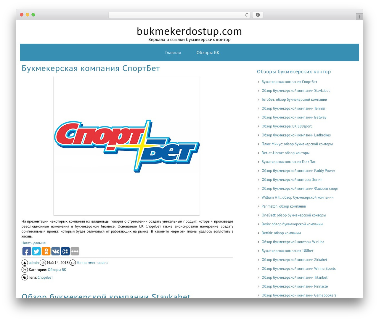 WordPress website template ZenWater - bukmekerdostup.com