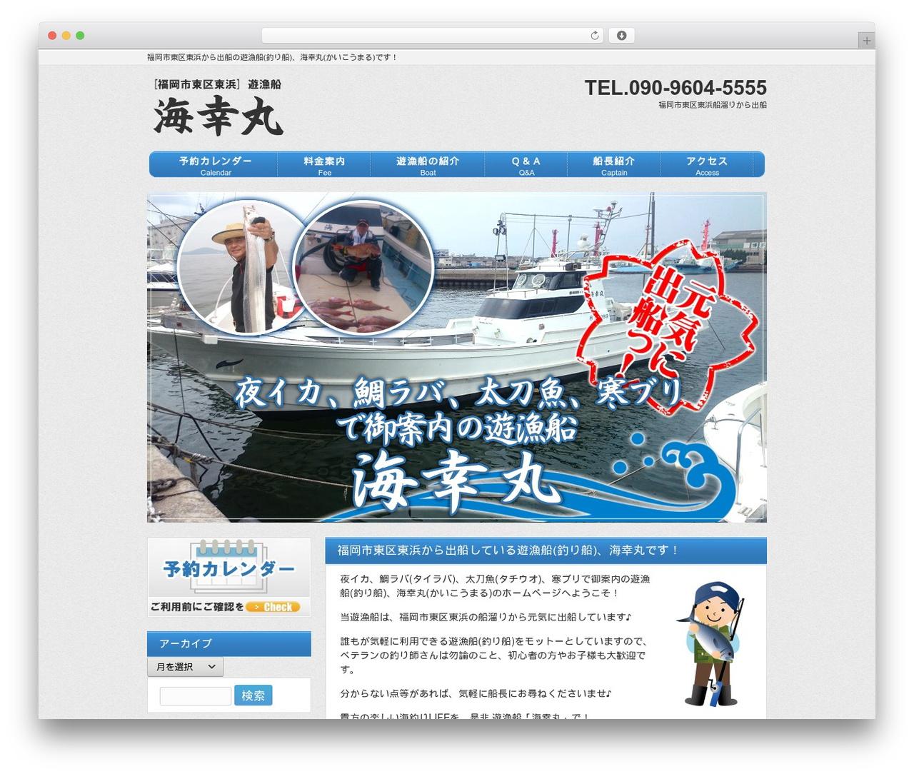 WP theme responsive_060 - kaikoumaru-fukuoka.com