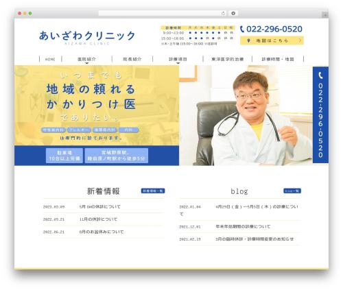 Original Style - 1column WordPress template - to-aizawa.com