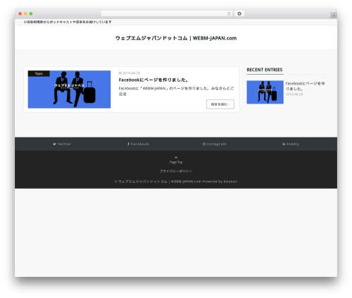 Emanon Pro WP template - webm-japan.com