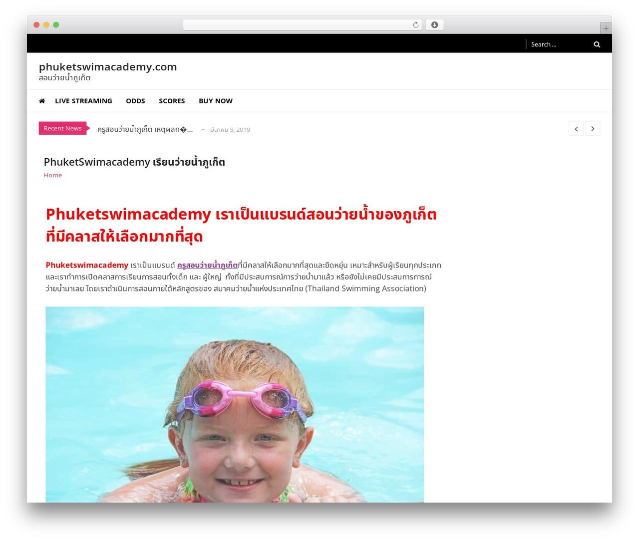 VMagazine Lite template WordPress - phuketswimacademy.com
