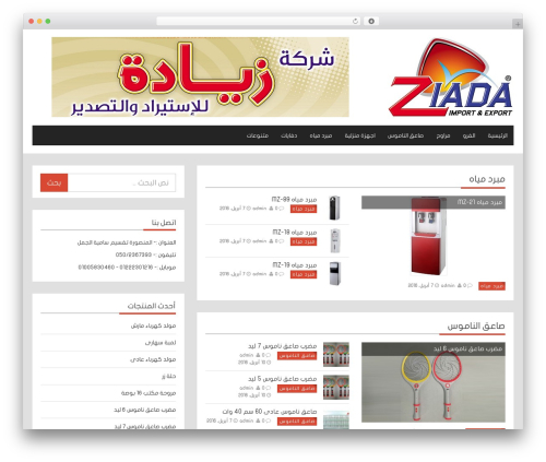 WordPress theme shahbaTheme - ziadaco.com
