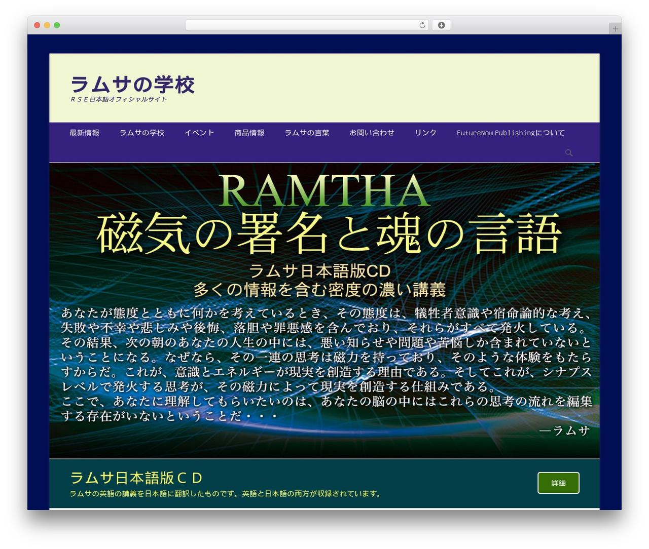 WP theme Catch Base Pro - ramjapan.com