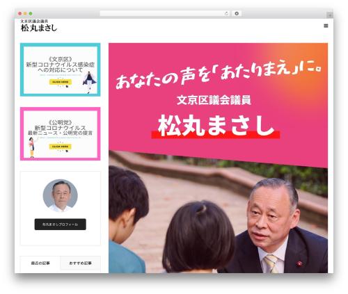 AGENDA WordPress website template - masashi-matsumaru.com